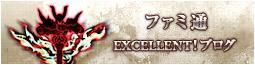 ファミ通 EXCELLENT!ブログ