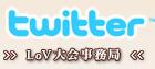 Twitter LoV大会事務局