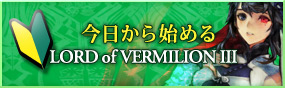 今日から始めるLORD of VERMILION III