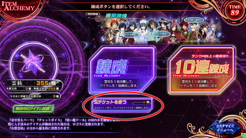 アイテム練成画面_Sチケットボタン.jpg