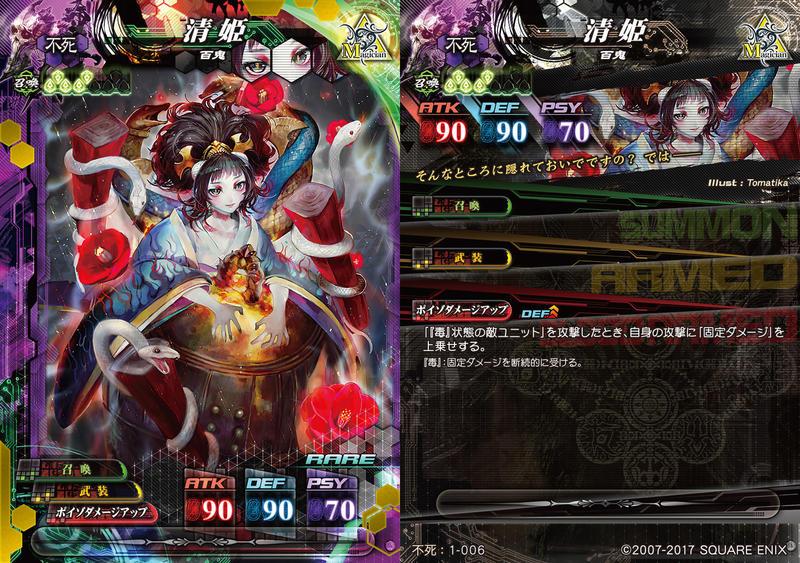 [LoV4]清姫.jpg