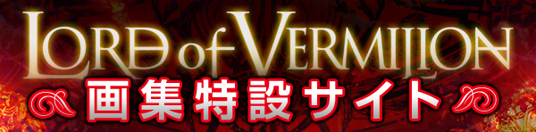 LORD of VERMILION 画集特設サイト