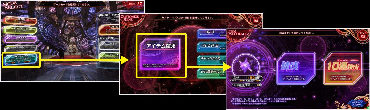 アイテム錬成画面への流れ.png