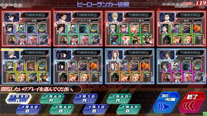 ランカー決戦選択画面.png