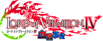 LORD of VERMILION IV