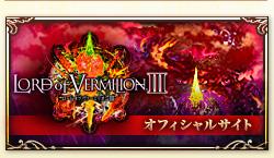 LORD of VERMILION Ⅲ | ロード オブ ヴァーミリオン Ⅲ 公式サイト