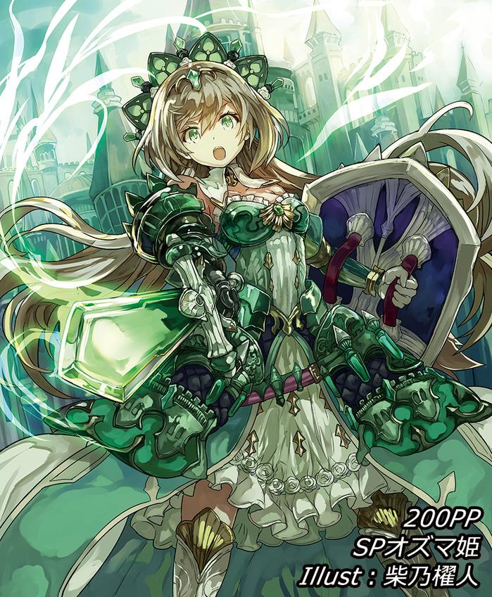 SPオズマ姫_fix_web.jpg