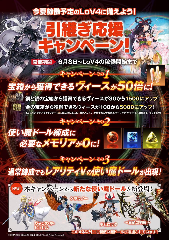 0602_lov3_campaign_A4.jpg